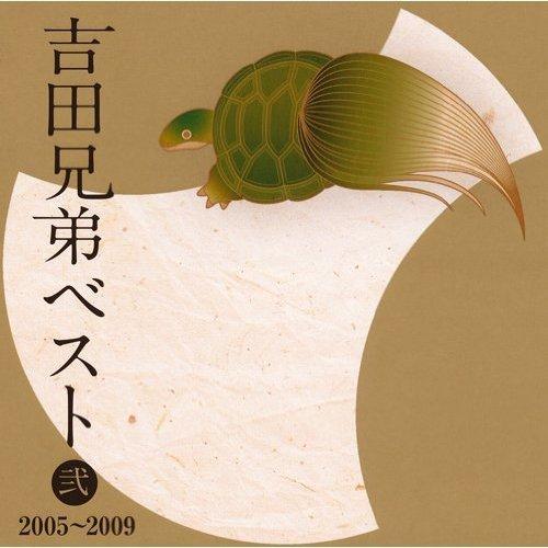 吉田兄弟ベスト 弐-2005~2009-