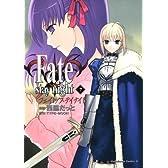 Fate/stay night (7) (角川コミックス・エース 150-8)