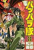 逆襲! パッパラ隊: 8 (REXコミックス)