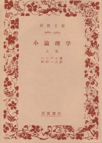 小論理学〈上巻〉 (1951年) (岩波文庫)