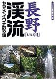長野「いい川」渓流ヤマメ・イワナ釣り場