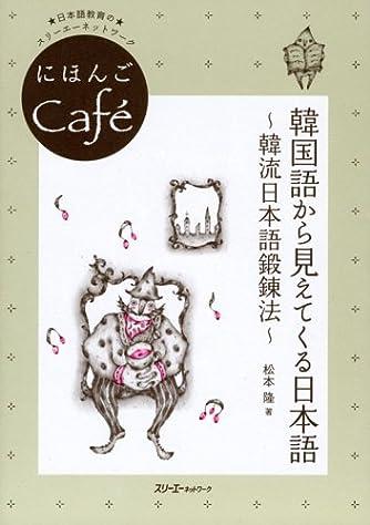 韓国語から見えてくる日本語―韓流日本語鍛錬法 (にほんごCaf´e)