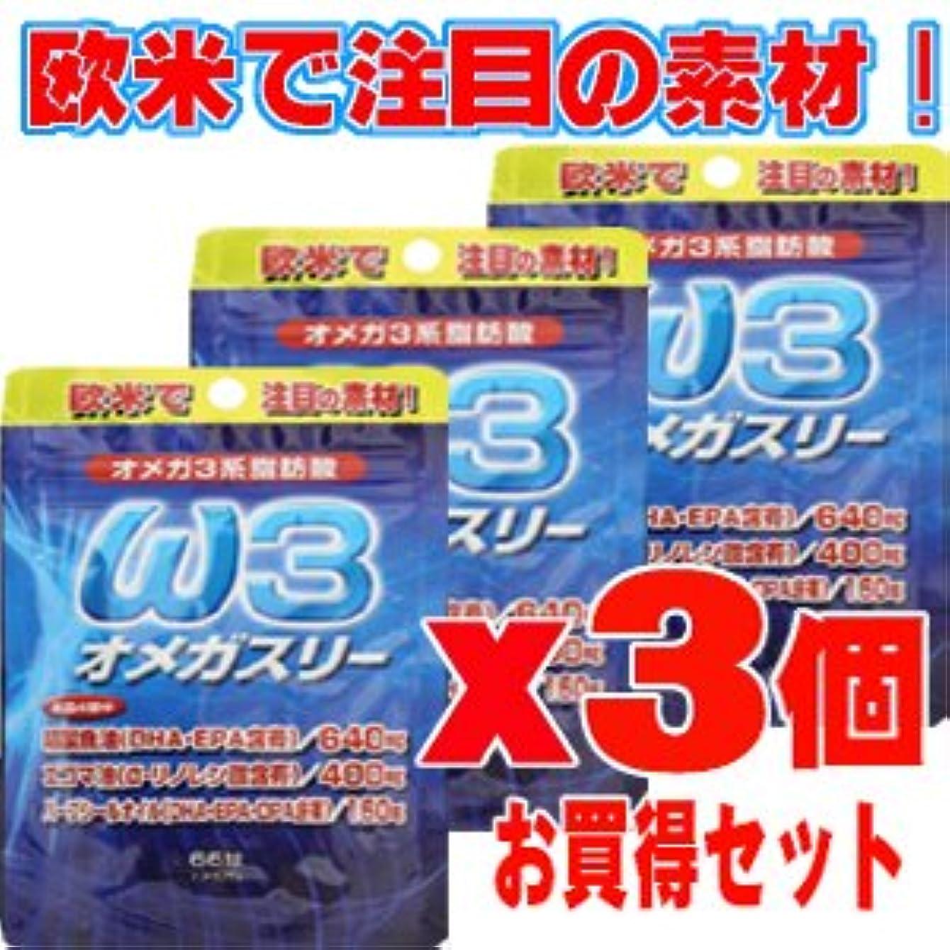 タイト食用スーパーマーケットオメガ3(スリー) 66球x3個セット (4524326201928)