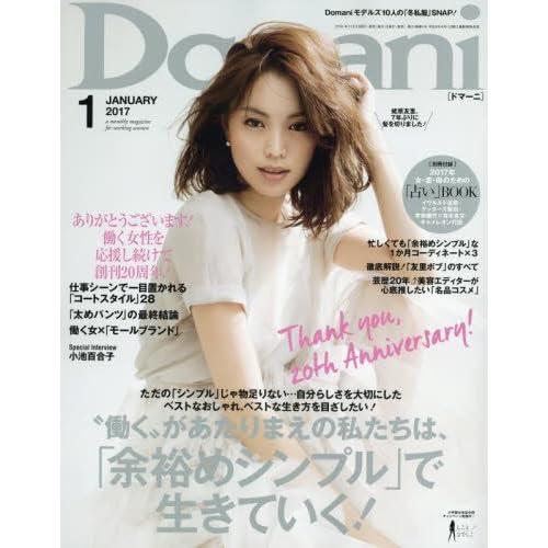 Domani(ドマーニ) 2017年 01 月号 [雑誌]