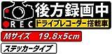 Ogriculture ドライブレコーダーステッカー 嫌がらせ運転抑制 縦5.0cmx横19.8cm 【日本製】後方録画中&黒