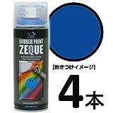 AZ(エーゼット) ラバーペイント ZEQUE 油性 RP-46 蛍光ブルー 400ml(RP460)×4本 SE335