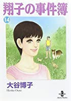翔子の事件簿 14 (秋田文庫 21-17)