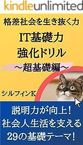 IT基礎力強化ドリル~超基礎編~