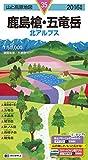 山と高原地図 鹿島槍・五竜岳 2016 (登山地図 | マップル)