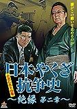 日本やくざ抗争史 絶縁 第二章[DVD]