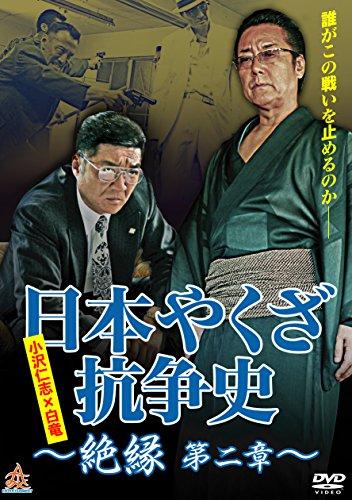 日本やくざ抗争史 絶縁 第二章 [DVD]