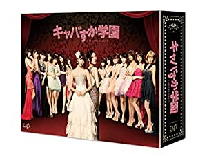 【早期購入特典あり】キャバすか学園DVD-BOX (オリジナルA4クリアファイル付)