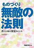 ものづくり 無敵の法則 (日経ものづくりの本)