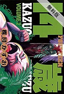 14歳(フォーティーン)(2)【期間限定 無料お試し版】 (ビッグコミックス)