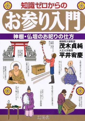 知識ゼロからのお参り入門―神棚・仏壇のお祀りの仕方の詳細を見る
