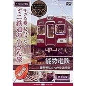 小さな轍、見つけた!ミニ鉄道の小さな旅(関西編)能勢電鉄〈能勢妙見山への参詣列車〉 [DVD]