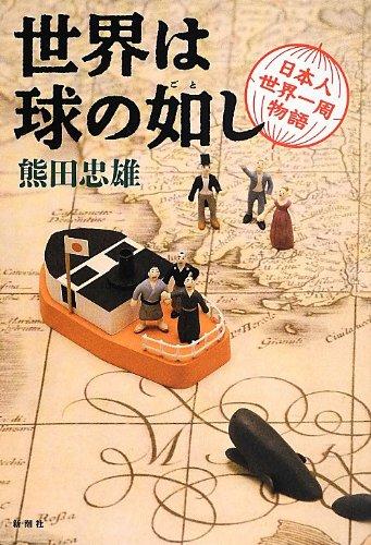 世界は球の如し: 日本人世界一周物語