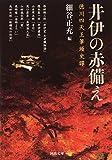 井伊の赤備え: 徳川四天王筆頭史譚 (河出文庫)