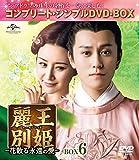 麗王別姫~花散る永遠の愛~ BOX6(コンプリート・シンプルDVD‐BOX5,000円シリーズ)(期間限定生産)