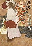 売笑-蘭方医 宇津木新吾(7) (双葉文庫)
