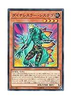 遊戯王 日本語版 SOFU-JP008 ダイナレスラー・システゴ (ノーマル)