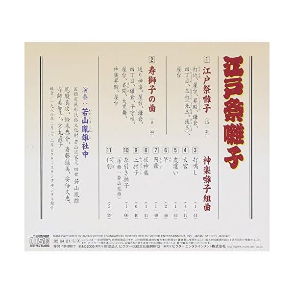 江戸祭囃子の紹介画像2