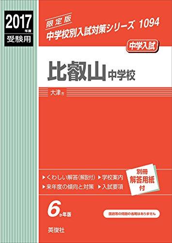 比叡山中学校     2017年度受験用 赤本 1094 (中学校別入試対策シリーズ)