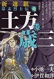 土方歳三-男弐 / 小池 一夫 のシリーズ情報を見る