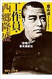 工作員・西郷隆盛 謀略の幕末維新史 (講談社+α新書)