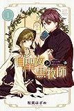 白聖女と黒牧師(1) (講談社コミックス月刊マガジン)
