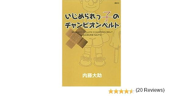 Amazon.co.jp: いじめられっ子...