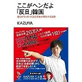 ここがヘンだよ「反日」韓国 彼らがウソをつくほど日本が得をする法則 (知的発見!BOOKS)