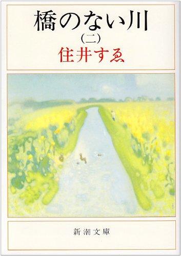 橋のない川 (2) (新潮文庫)の詳細を見る