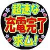 応援 手作り うちわ ボード用文字【シール・超速な充電完了求ム!】