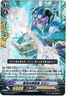 カードファイト!!ヴァンガード 【護法の探索者 シロン】 【RR】 BT16/010 『BT16:竜剣双闘』