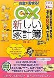 ○×新しい家計簿2010年