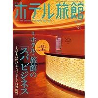 月刊 ホテル旅館 2008年 06月号 [雑誌]