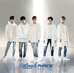 King & Prince「宙(SORA)」のジャケット画像