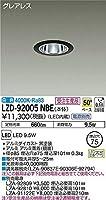 DAIKO LEDダウンライト (LED内蔵) 電源別売 グレアレス 白色 4000K 埋込穴Φ75 LZD92005NBE ※受注生産品