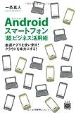 Androidスマートフォン「超」ビジネス活用術 ?厳選アプリを使い倒す!クラウドを味方にする! (デジタル仕事術)