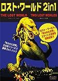 ロスト・ワールド 2in1[DVD]