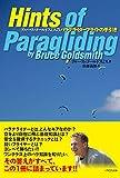 Hints of Paragliding (ブルース・ゴールドスミスのパラグライダーフライトの手引き)