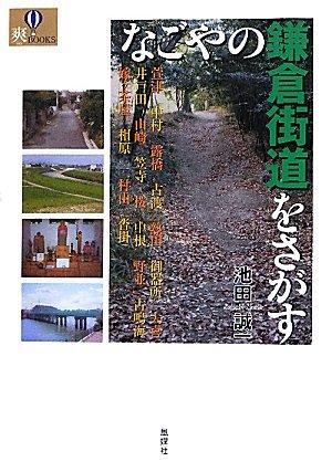 なごやの鎌倉街道をさがす (爽BOOKS)