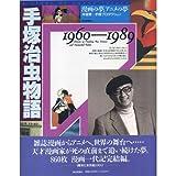 手塚治虫物語 (1960-1989)