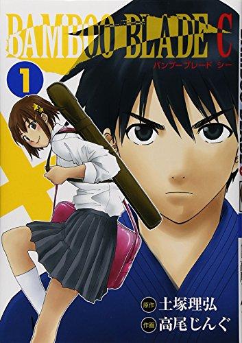 BAMBOO BLADE C (1) (ビッグガンガンコミックス)の詳細を見る