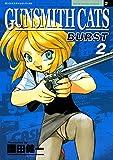 GUNSMITH CATS BURST(2) (アフタヌーンコミックス)
