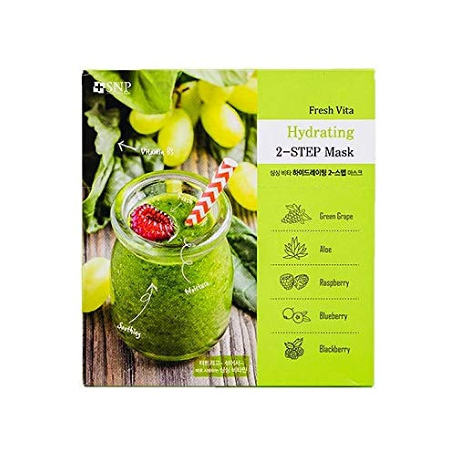 ずっとコンパスレース[SNP] Snp新鮮なビタミンC 2段階の水和マスク - SNP Fresh Vitamin C 2-Step Hydrating Mask [並行輸入品]