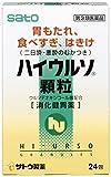 【第3類医薬品】ハイウルソ顆粒 24包