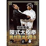 池田秀幸 陳式太極拳 戦闘理論と用法 [DVD]