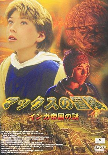 マックスの冒険 インカ帝国の謎 [DVD]